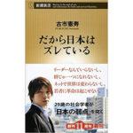 古市 憲寿の「だから日本はズレている」を読みました