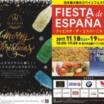 日付変わって本日11月18日(土)と19日(日) 代々木公園で今年もスペインフェスフィエスタデエスパーニャを開催します