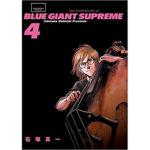 BLUE GIANT SUPREME 4巻でさりげなく出て来た「人を楽しませたい」という感覚良いなあ