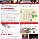 ベトナムフェスティバル2013にて有料予約席を販売しています