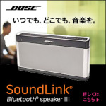 BOSEの新型Bluetoothスピーカー「SoundLink? Bluetooth? speaker III」が気になります