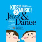 Kids on Music!  子供用ではない本物の音楽を子供のために 5月7日(日)めぐろパーシモンホールにて開催されます