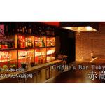 Griddle's Bar Tokyo 赤蔵リニューアルプレオープンにお邪魔しています