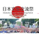 6月9日(土)・10日(日)10:00~18:00 上野公園 不忍池広場にて日本文化交流祭が開催されます
