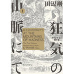 田辺 剛による漫画 ラヴクラフト傑作集 狂気の山脈にて 一気読みしました(ネタバレあるかも)