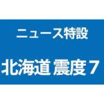 平成30年北海道胆振東部地震で被害に遭われた方々にお見舞い申し上げます