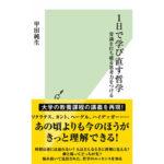 甲田純生著「 1日で学び直す哲学~常識を打ち破る思考力をつける~ 」が面白かったです