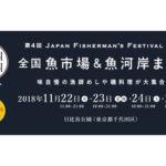 2018/11/17-19で気になった記事 Japan Fisherman's Festival | SAKANA & JAPAN PROJECT…他