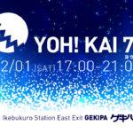 12月1日(土)にOPEN DJ PARTY YOH!KAI -ヨウカイ- 72開催しました