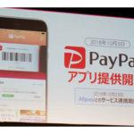 2018/11/23で気になった記事 「PayPay」で支払うと20%還元、ファミマなど参加「100億円キャンペーン」…他