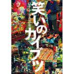 ツチヤタカユキさんの笑いのカイブツを読みました