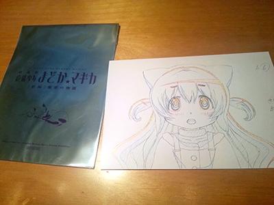 「劇場版 魔法少女まどか☆マギカ(新編) 叛逆の物語」を観てきました(ネタバレあり)