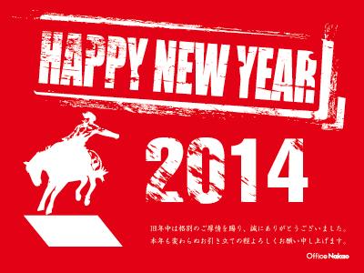2014年もよろしくお願いいたします