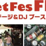 9月13日(土)、14日(日)に代々木公園イベント広場で開催される、ベトナムフェスティバル2014にDJブースベトフェスフロアを出店します
