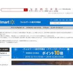 2018/12/12-13で気になった記事 ウォルマート日本旗艦店「ウォルマート楽天市場店」オープン。アメリカから直送…他