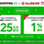 """2018/12/24で気になった記事 ビックカメラ、コジマがLINE Pay対応で""""最大26%還元""""。店舗でポイント「SHOPPING GO」も…他"""