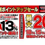 2018/12/22で気になった記事 ヨドバシカメラ、年内は全店舗とネットのポイント還元を13%にアップ…他