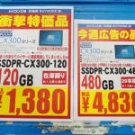 2019/2/2-3で気になった記事 SSDの値下がり止まらず!120GBが衝撃の税込1,380円、さらに480は税込5,000円割れパソコン工房 秋葉原BUYMORE店で2月2日から…他