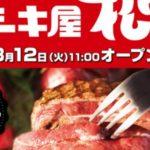 2019/3/12で気になった記事 松屋が「ステーキ屋松」を12日にオープン。ステーキ業態参入…他