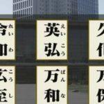 2019/3/31-4/3で気になった記事 新元号 6案すべて判明 「令和」考案は中西進氏か | NHKニュース…他