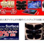 2019/5/2で気になった記事 ヨドバシカメラ、「祝令和」で20%還元セール。Surfaceや8Kテレビ…他