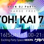 6月16日(日)17時~池袋東口 Exciting Party Space ゲキパにてオープンDJパーティヨウカイ79を開催します