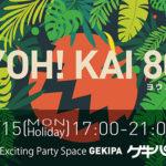 7月15日(月・祝)17時~池袋東口 Exciting Party Space ゲキパにてオープンDJパーティヨウカイ80を開催します