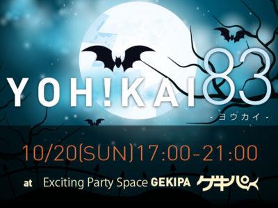 10月20日(日)17時~21時 池袋東口 Exciting Party Space ゲキパにてオープンDJパーティヨウカイ83を開催いたします