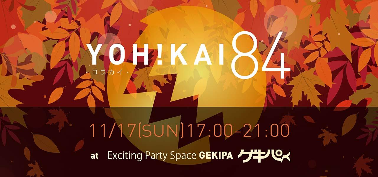 11月17日(日)17時~21時 池袋東口 Exciting Party Space ゲキパにてオープンDJパーティヨウカイ84を開催いたします