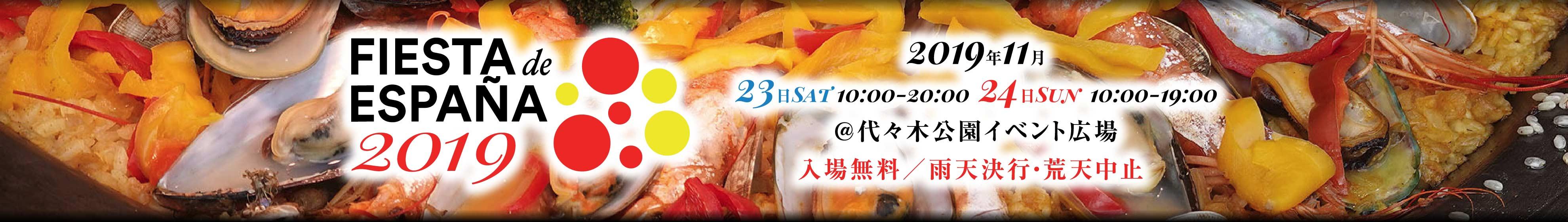 日本最大級のスペインフェスティバル『フィエスタ・デ・エスパーニャ2019』11月23日(土)10:00-20:00・24日(日)10:00-19:00 @東京・代々木公園
