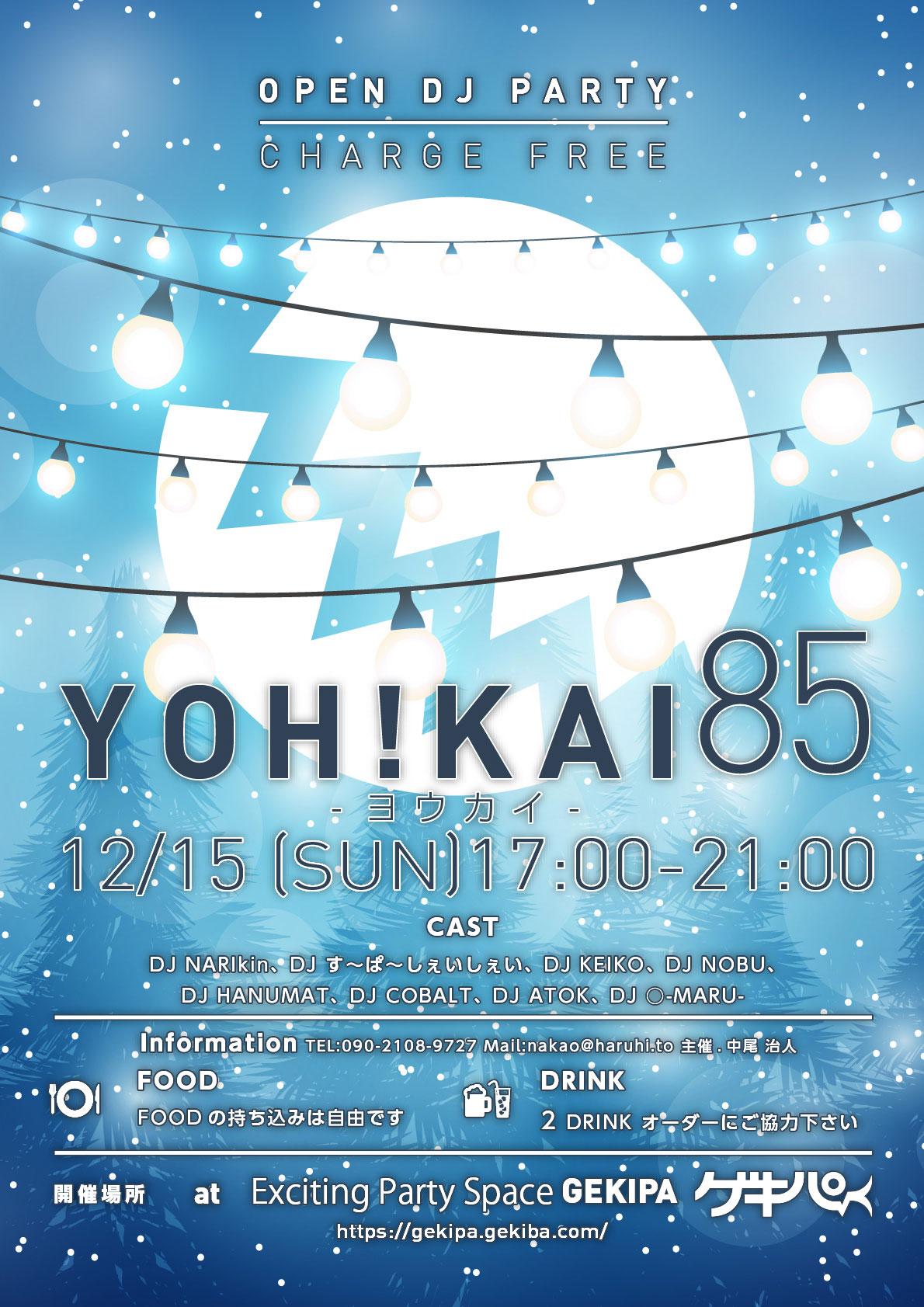 12月15日(日)17時~21時 池袋東口 Exciting Party Space ゲキパにてオープンDJパーティヨウカイ85を開催いたします