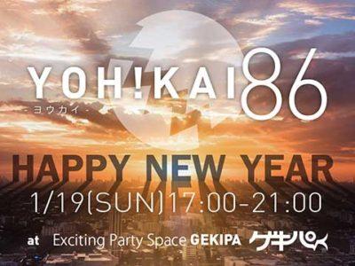 1月19日(日)17時~21時 池袋東口 Exciting Party Space ゲキパにてオープンDJパーティヨウカイ86を開催いたします
