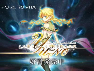 Steam版 この世の果てで恋を唄う少女YU-NOをプレイしました