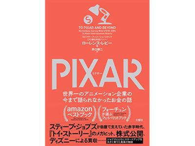 PIXAR 〈ピクサー〉 世界一のアニメーション企業の今まで語られなかったお金の話を読みました