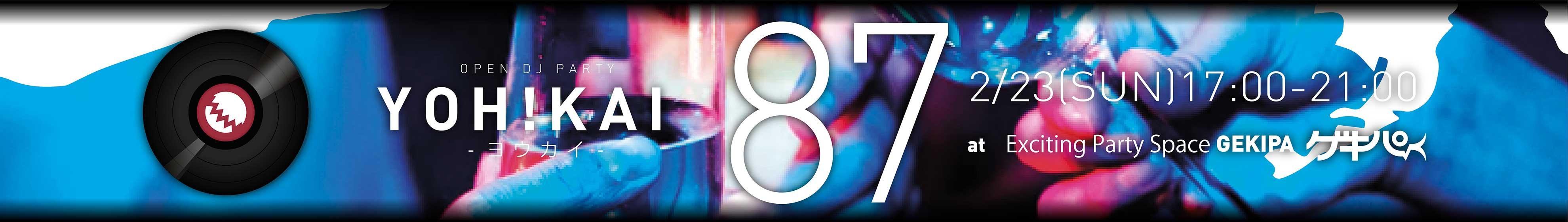 2月23日(日)17時~21時 池袋東口 Exciting Party Space ゲキパにてオープンDJパーティヨウカイ87を開催いたします