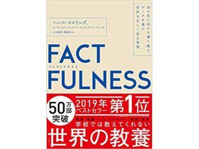 FACTFULNESS(ファクトフルネス)10の思い込みを乗り越え、データを基に世界を正しく見る習慣 を読みました