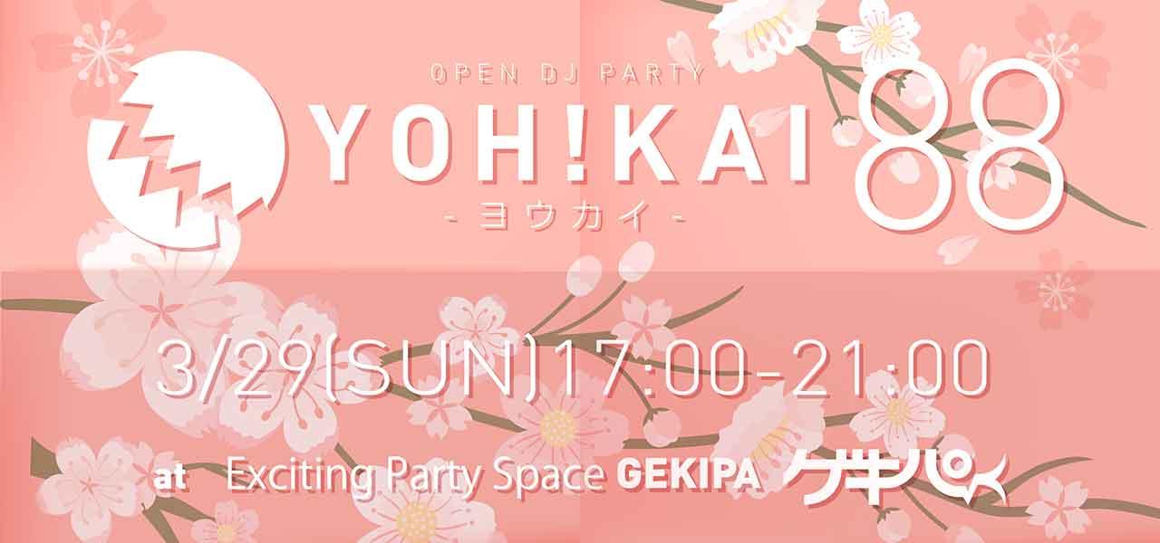 3月29日(日)17時~21時 池袋東口 Exciting Party Space ゲキパにてオープンDJパーティヨウカイ88を開催いたします