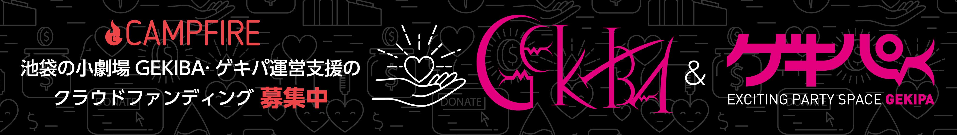 池袋の小劇場GEKIBA·ゲキパ運営支援の クラウドファンディング 募集中