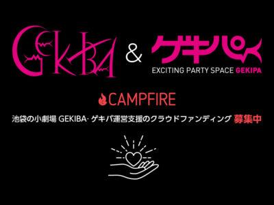 池袋の小劇場GEKIBA、パーティスペースゲキパの、運営支援のクラウドファンディングを開始しています
