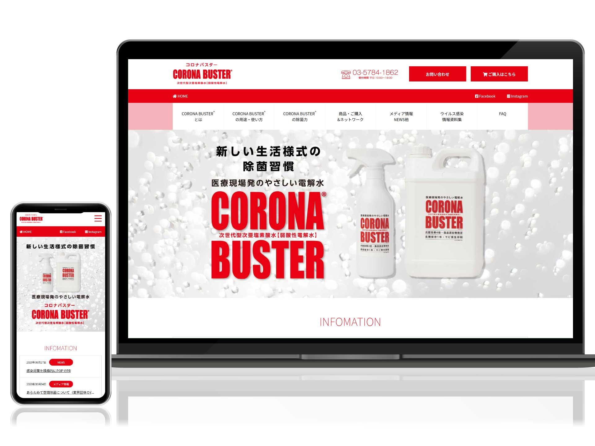 次世代型次亜塩素酸水CORONA BUSTER®(コロナバスター)