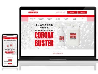 次世代型次亜塩素酸水CORONA BUSTER®(コロナバスター)のウェブサイトを制作しました