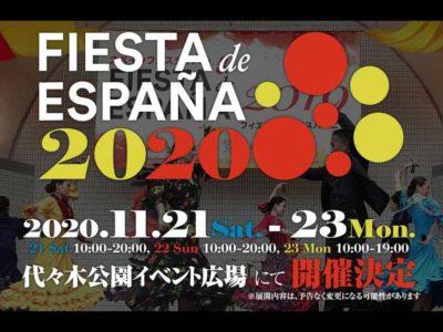 日本最大級のスペインフェスティバル『フィエスタ・デ・エスパー ニャ2020』代々⽊公園にて開催決定!