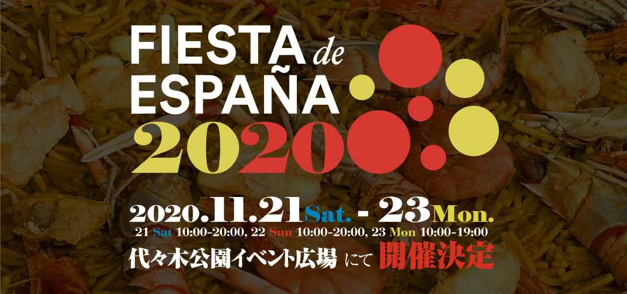 日本最大級のスペインフェスティバル『フィエスタ・デ・エスパーニャ2020』11月21日・22日・23日 @東京・代々木公園にて開催