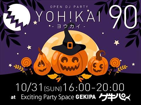 10月31日(日)16時~20時 池袋東口 Exciting Party Space ゲキパにてオープンDJパーティヨウカイ90を開催予定