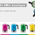 デロンギの電気ケトルkMix Collectionが可愛いです