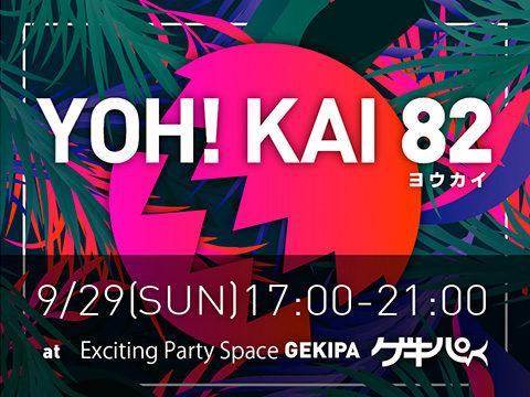 9月29日(日)17時~21時 池袋東口 Exciting Party Space ゲキパにてオープンDJパーティヨウカイ82を開催いたします