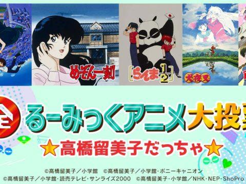 2019/9/18で気になった記事 全るーみっくアニメ大投票 NHK…他