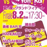 OPEN DJ PARTY YOH!KAI -ヨウカイ- 61 出演者プロフィールをアップしています