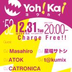 12月31日(火)20時より池袋の演劇ライブハウスGEKIBAにてカウントダウン DJパーティ ヨウカイ第52回を開催します。